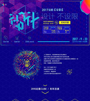 2017站酷CUBE专题页