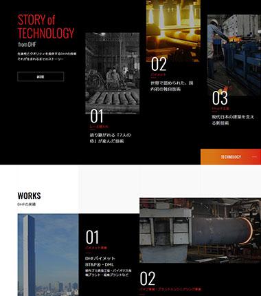 日本工业制品类网页设计
