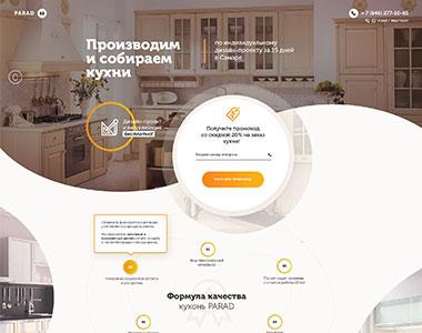 家具家居网页版式