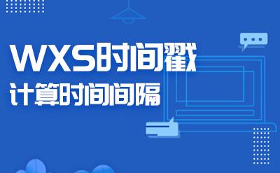 WXS根据时间戳计算时间间隔
