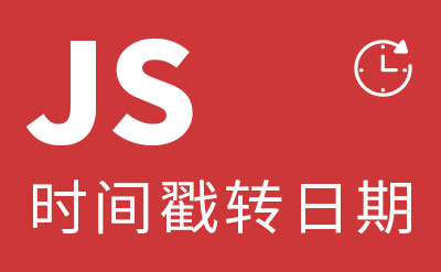 JS时间戳转为时间格式的多功能方法